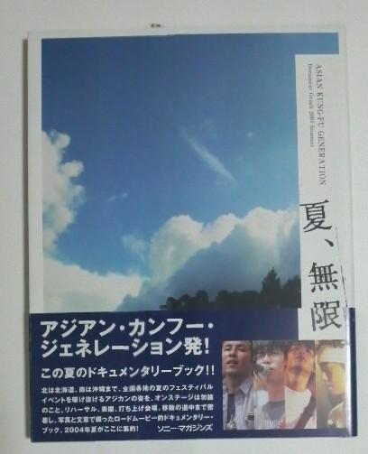 夏、無限。 ASIAN KUNG-FU GENERATION document document graph 2004 Summer アジカン/夏無限 ライブグッズの画像