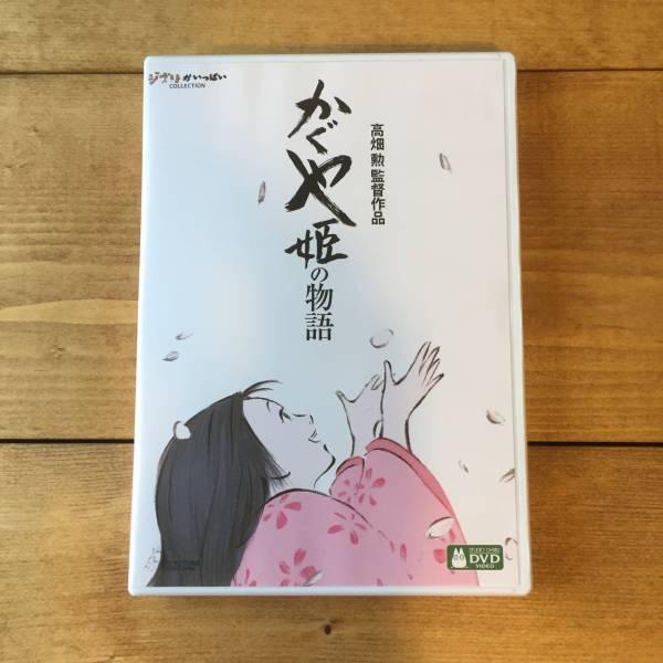 かぐや姫の物語 ジブリがいっぱいCOLLECTION ーDVDー グッズの画像
