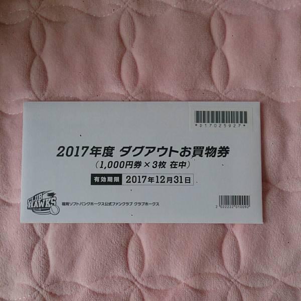 ソフトバンクホークス ダグアウトお買い物券3000円分 グッズの画像