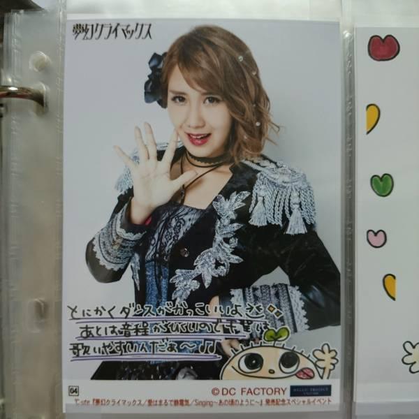 ℃-ute 岡井千聖 コレクション生写真 04番 『夢幻クライマックス』発売記念スペシャルイベント