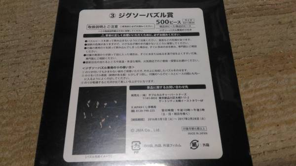 ☆X JAPAN くじ ジグソーパズル賞 新品未開封