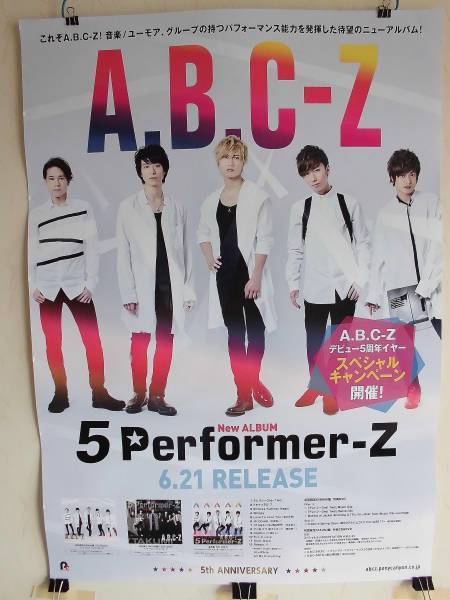 5Performer-Z ABC-Z 告知ポスター(B2サイズ)未使用ですが、皺・折れ等有り。