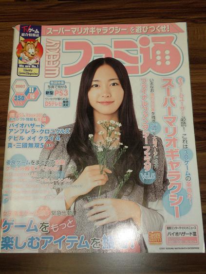 ★ 新垣結衣 ガッキー 表紙 週間ファミ通 2007年11月16日号