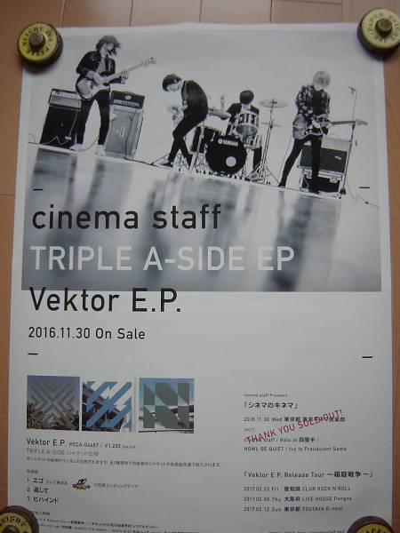 cinema staff シネマスタッフ 告知ポスター2本【1本新品・未使用 1本中古】