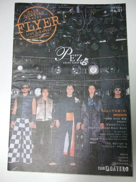 FLYER 2005 No.01 PE'Z