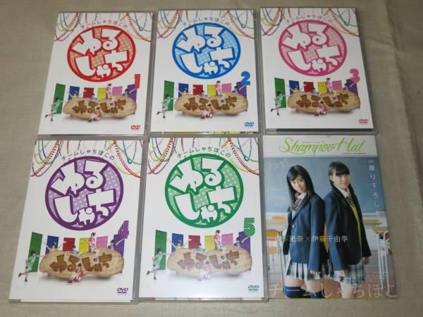 1403チームしゃちほこDVD「ゆるしゃち」5枚+ミニ写真集付CD「シャンプーハット」セット ライブグッズの画像
