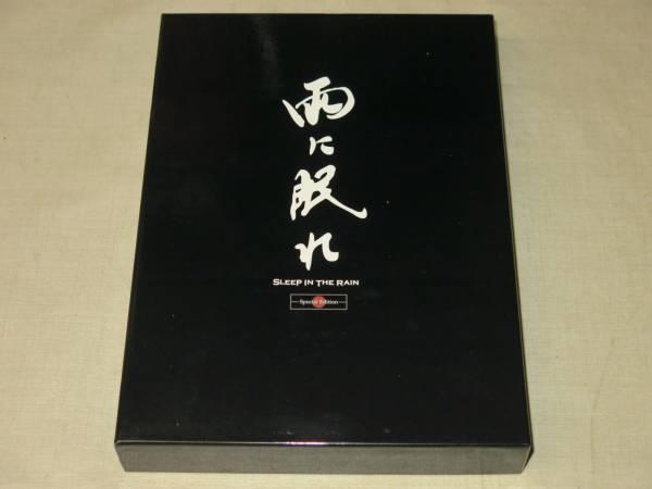 1410矢沢永吉映画DVD-BOX 雨に眠れ SPECIAL EDITION 台本 写真集付 ビビアン・スー グッズの画像