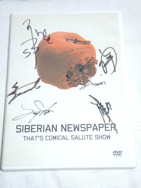 DVD SIBERIAN NEWSPAPER シベリアン ニュースペーパー 2008 サイン入(?) USED品