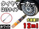 タイヤマーカー(白)◆ハケタイプ 刷毛はけ 12ml タイヤペン タイヤレター マーキングペン バイク 自動車 タイヤ ペイント 文字 ホワイト