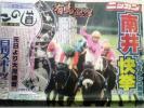 日刊スポーツ 1994.12.26号/1995.12.25号 有馬記念 ナリタブライアン マヤノトップガン
