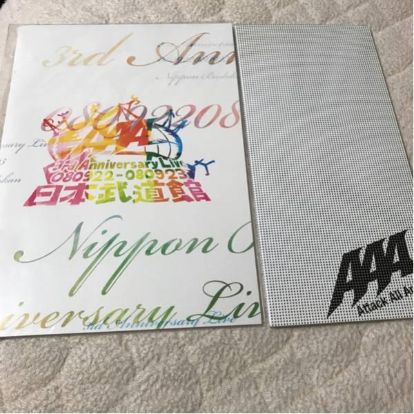 超貴重! AAA 写真集&ツアーパンフレット 3rd Anniversary