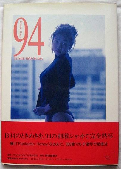 細川ふみえ 写真集 94Fantastic Honey_画像3