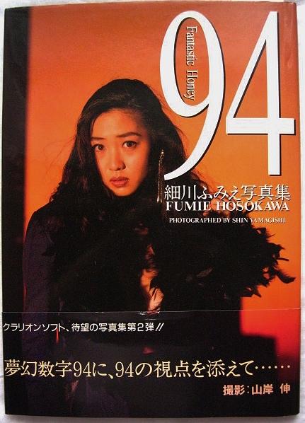 細川ふみえ 写真集 94Fantastic Honey_画像1