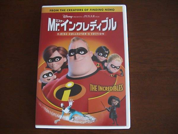 Mr.インクレディブル DVD ディズニーグッズの画像