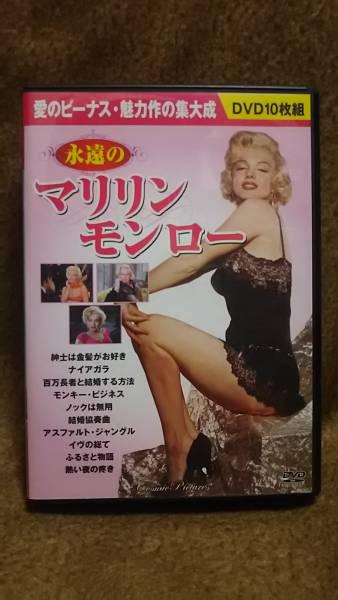 [DVD10枚組]永遠のマリリンモンロー グッズの画像