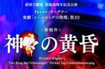 10/7(土)神々の黄昏 新国立劇場 C席 1枚