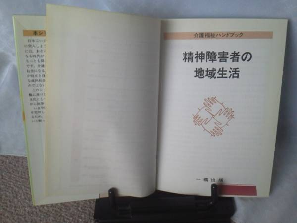 『精神障害者の地域生活』牧野田恵美子/一橋出版_テープ下にスタンプ