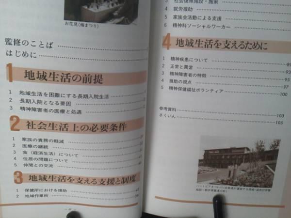 『精神障害者の地域生活』牧野田恵美子/一橋出版_画像2