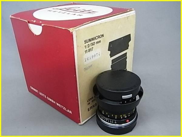 【美品/ライカ 第2世代ズミクロン 単焦点レンズ】 LEITZ WETZLAR SUMMICRON 50mm F2 純正前後キャップ・フード・フィルター・元箱付