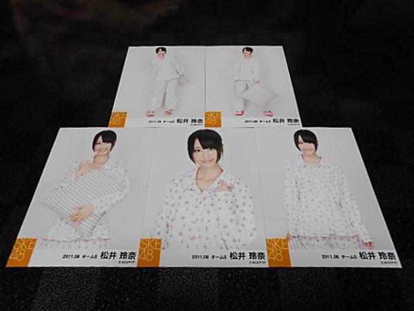 松井玲奈 生写真5枚 2011.08 パジャマ