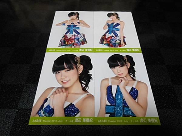 渡辺美優紀 生写真4枚 Theater 2012.July