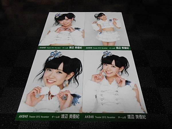 渡辺美優紀 生写真4枚 Theater 2012.November