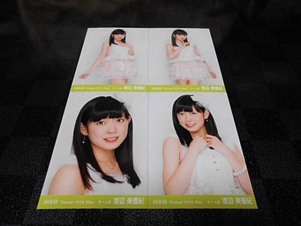 渡辺美優紀 生写真4枚 Theater 2013.May