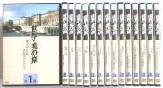 DVD★全30巻★世界・美の旅★テレビ東京