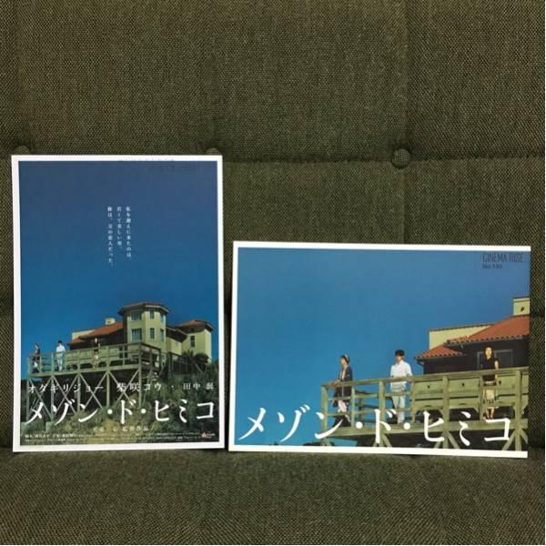 メゾンドヒミコ 映画パンフ チラシ オダギリジョー 柴咲コウ 西島秀俊 ライブグッズの画像