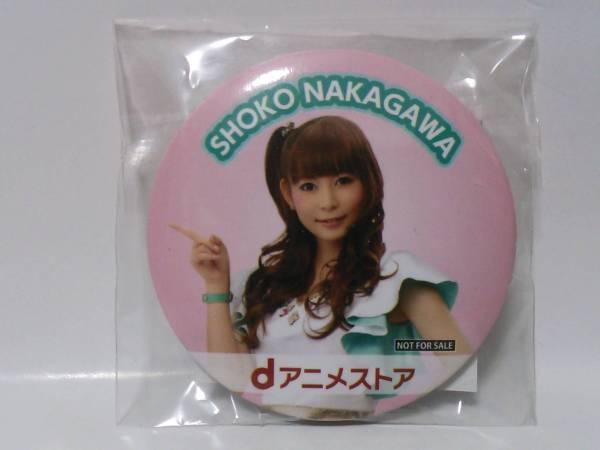 中川翔子 dアニメストア オリジナル缶バッジ 非売品 送料62円
