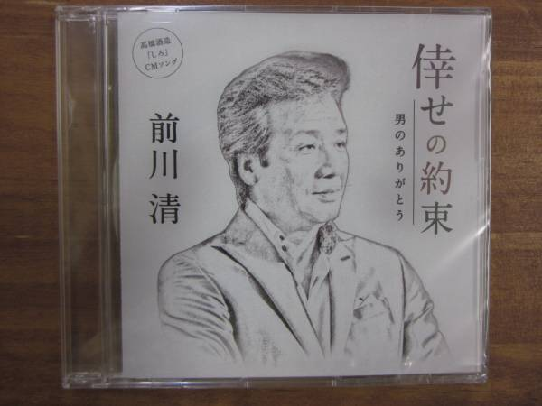 非売品 高橋酒造 しろ 前川清 CMソング CD 同梱包可能