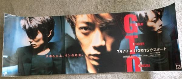 超レア!反町隆史のGTO中吊り広告(1998年)