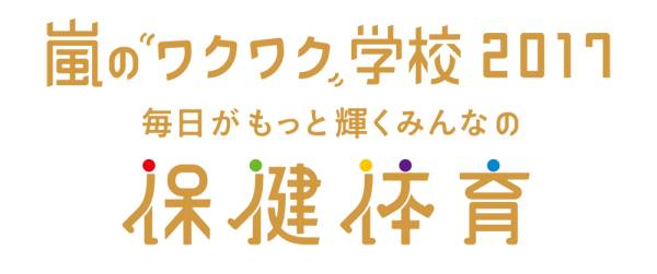 ★嵐★ ワクワク学校 6月17日 17時開演 大阪 2枚セット
