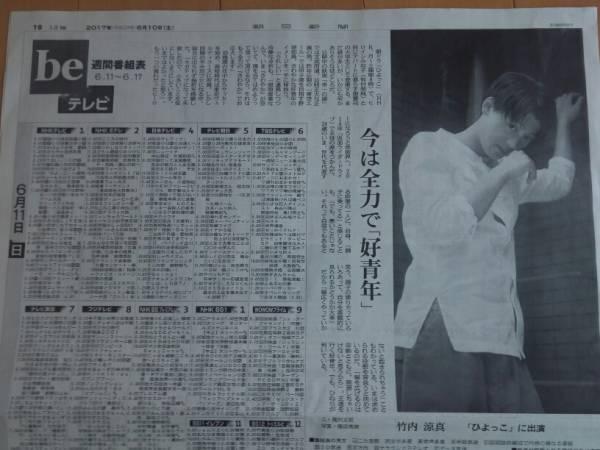 欄 青森 テレビ