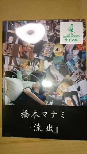 【新品未開封直筆サイン入り】橋本マナミ写真集 「流出」 ブロマイド付き グッズの画像