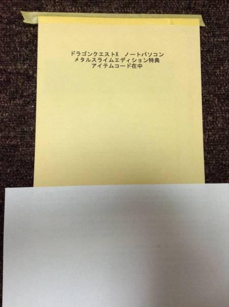 ドラゴンクエストX メタルスライムエディション特典 アイテムコード封筒のみ ノートパソコン メタルスライムエディション メタスラ