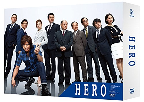 HERO ヒーロー 2 木村拓哉 北川景子DVD-BOX グッズの画像
