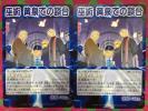 シャーマンキングカード338★巫術★黄泉での談合★062-O・S Ver★スーパーレア2枚★