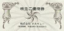 【送料無料】タカキュー 株主優待券 1万円分 TAKA:Q semanticdesign
