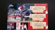 【限定700枚】 東京モノレール 大井競馬所属 的場文男騎手 地方競馬通算7000勝達成 記念乗車券・入場券☆