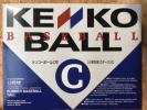 軟式 ケンコー C号 1ダース 1円スタート 【送料込み】
