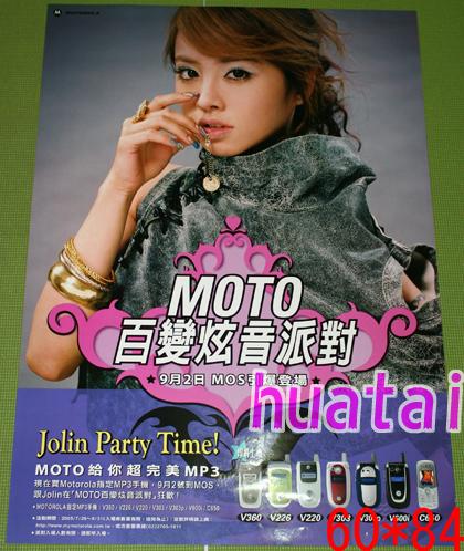 蔡依林 Jolin ジョリン・ツァイ MOTO 広告告知ポスター