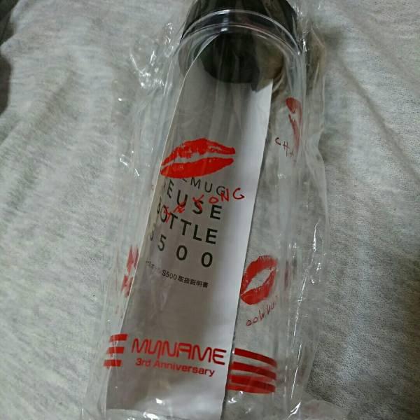 MYNAME 3rd Anniversary リユースボトル (新品・未開封)