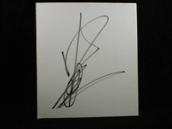 中村雅俊 直筆サイン色紙 右下、左下に角折れあり