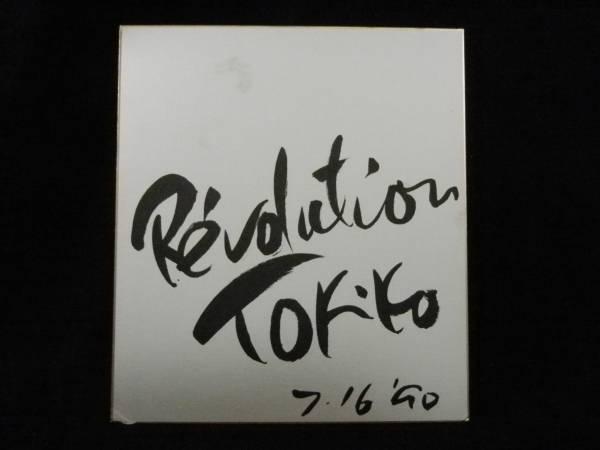 加藤登紀子 直筆サイン色紙 右下と左下に角折れあり