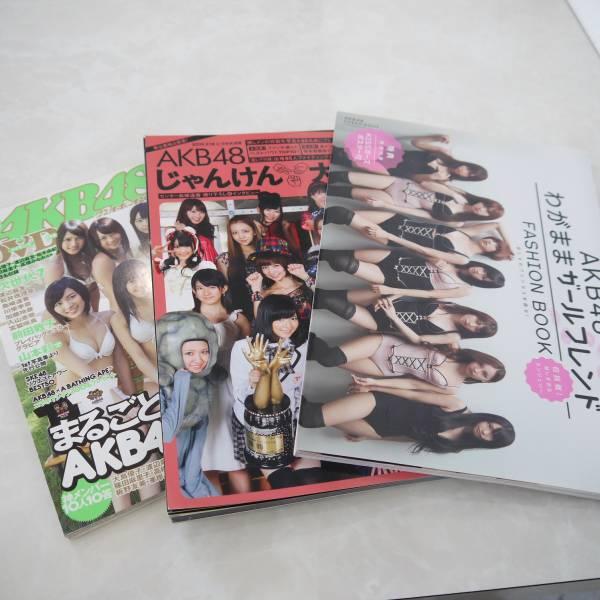 AKB48 わがままガールフレンド ファッションブック じゃんけん大会 3冊セット 雑誌 写真集 ステッカー ライブ・総選挙グッズの画像