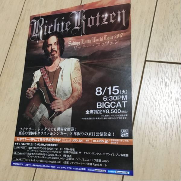 リッチー・コッツェン richie kotzen ライブ 来日 告知 チラシ コンサート 2017 大阪 big cat ワイナリー・ドックス ギター