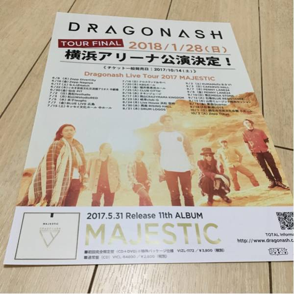 ドラゴン・アッシュ dragon ash ライヴ 告知 チラシ ツアー live tour majestic 207 横浜アリーナ 公演決定 final ファイナル