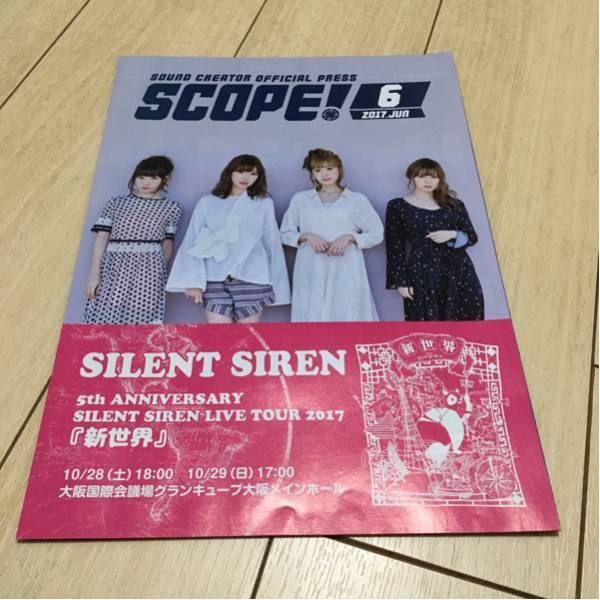 フリーペーパー scope! サウンド・クリエイター 2017 jun サイレント・サイレン silent siren 表紙 ライブ 告知 新世界 live tour