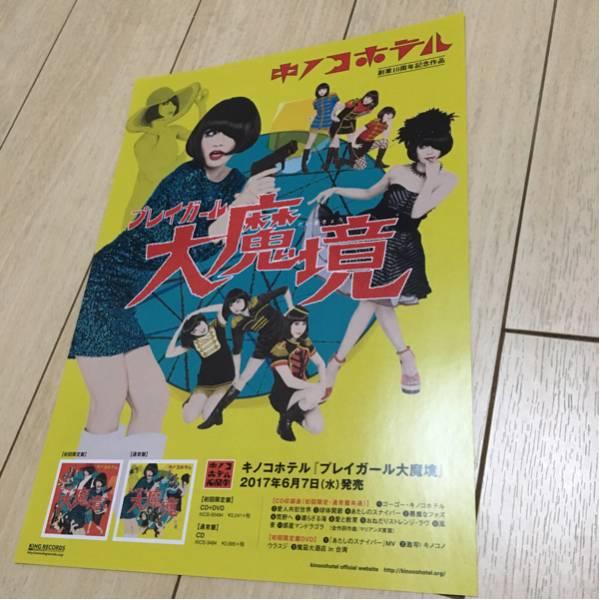 キノコホテル プレイガール 大魔境 cd 発売 告知 チラシ 2017 創業10周年記念作品